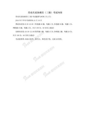 劳动关系协调员(三级)考试内容.doc