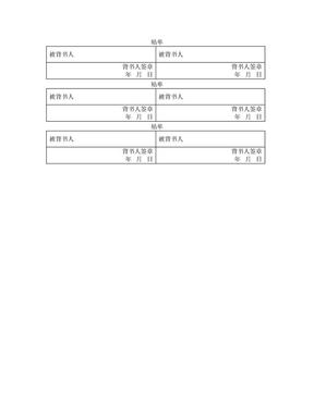 银行承兑汇票粘单(样本).doc