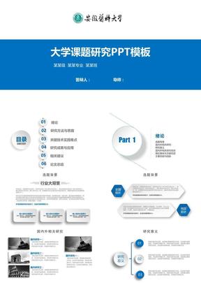 安徽医科大学PPT模板.pptx