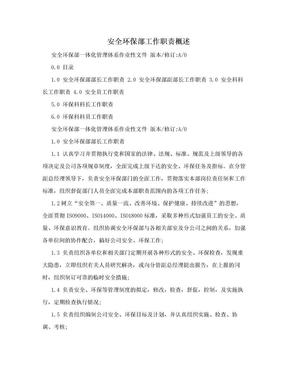 安全环保部工作职责概述.doc
