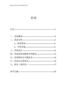 学生成绩管理系统课程设计报告.doc