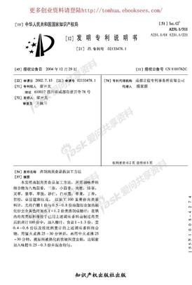卤制肉类食品的加工方法.pdf