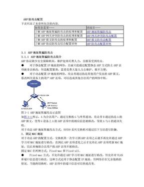华为交换机防ARP攻击配置手册.doc