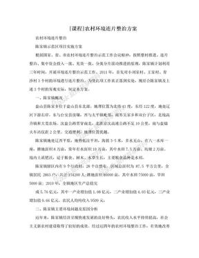[课程]农村环境连片整治方案.doc