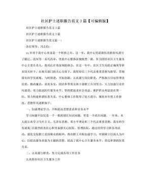 社区护士述职报告范文3篇【可编辑版】.doc