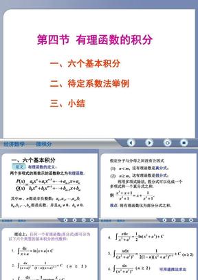 吴传生微积分教案5-4.PPT