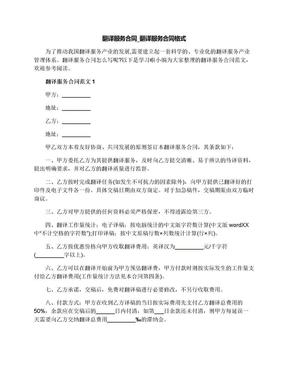 翻译服务合同_翻译服务合同格式.docx