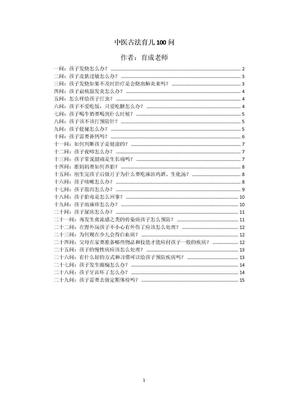 中医古法育儿100问(1)(1).doc
