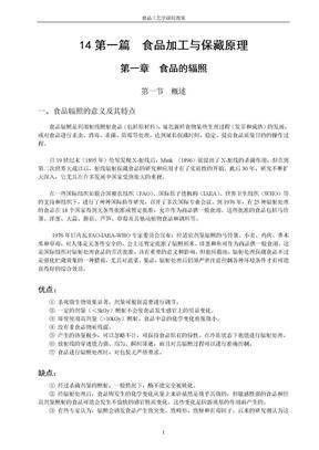 食品工艺学课程教案食品加工与保藏原理.doc