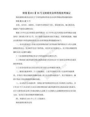 财税【2011】70号文财政资金所得税处理规定.doc