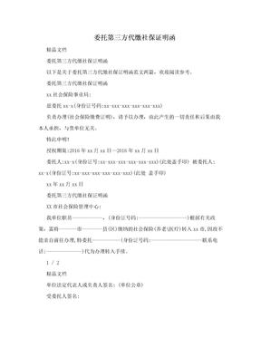 委托第三方代缴社保证明函.doc