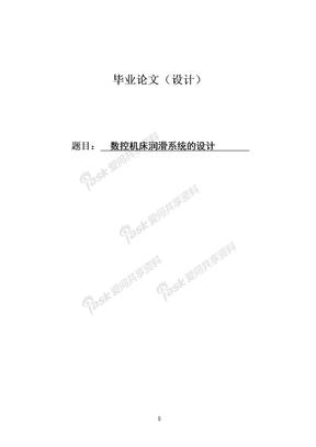 数控机床润滑系统的设计_毕业设计.doc