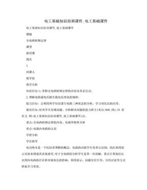 电工基础知识培训课件_电工基础课件.doc