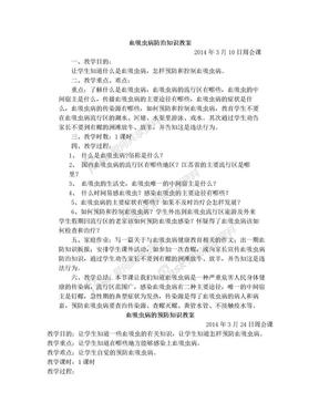 血吸虫病防治知识教案.doc
