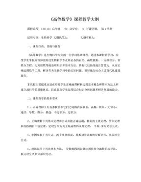 生物科学专业《高等数学》教学大纲.doc