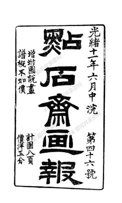 点石斋画报46-丁10.pdf