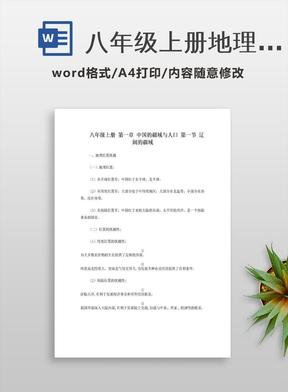 八年级上册地理知识点总结.doc