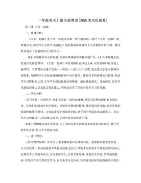 一年级美术上册全册教案(湖南美术出版社).doc