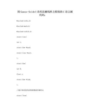 迭代法解线性方程组(C语言描述).doc
