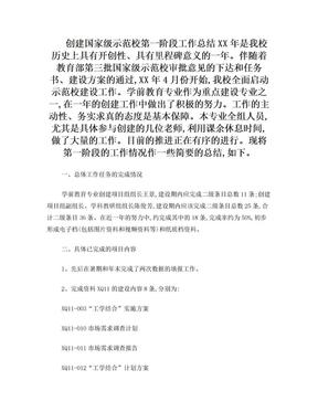 创建国家级示范校第一阶段工作总结.doc