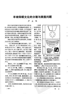 严文明-半坡仰韶文化的分期与类型问题.pdf