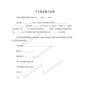 工行收入证明(最新版).doc