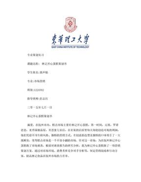 林记开心蛋糕营销策略分析与改进.doc