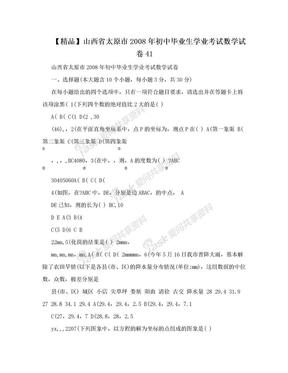 【精品】山西省太原市2008年初中毕业生学业考试数学试卷41.doc
