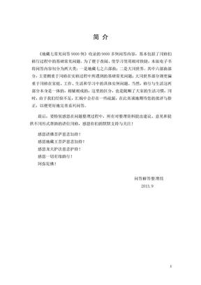 地藏七常见问答9000例.docx