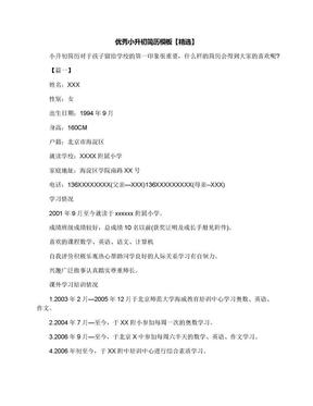 優秀小升初簡歷模板【精選】.docx