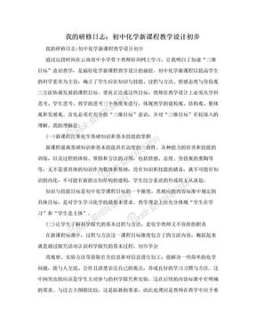我的研修日志:初中化学新课程教学设计初步.doc
