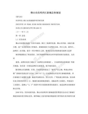 佛山市高明西江新城总体规划.doc