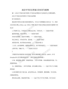 南京中考语文背诵古诗词名句提纲.doc