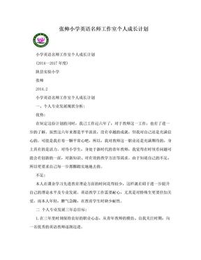 张帅小学英语名师工作室个人成长计划.doc