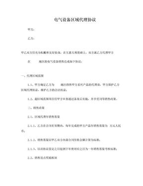 电气设备区域代理协议.doc