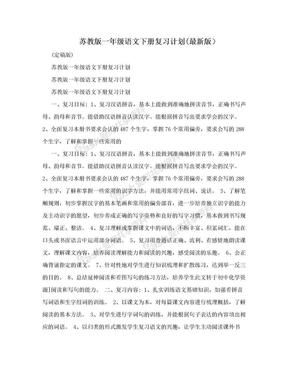 苏教版一年级语文下册复习计划(最新版).doc
