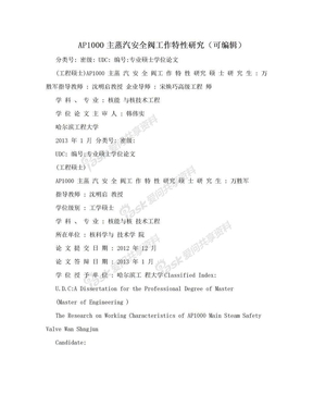 AP1000主蒸汽安全阀工作特性研究(可编辑).doc