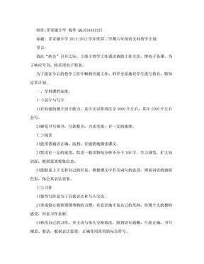 人教版六年级上册语文教案(表格式).doc