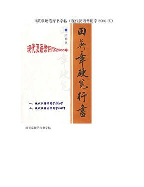 田英章硬笔行书字帖(现代汉语常用字3500字).doc