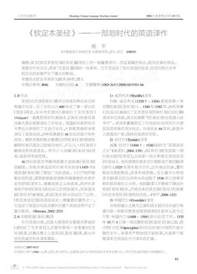 _钦定本圣经_一部划时代的英语译作.pdf