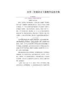 小学二年级语文下册教学反思全集.doc