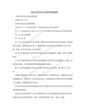 南京市住房公积金管理条例.doc