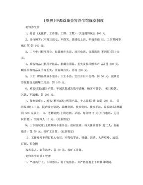 [整理]中源益康美容养生馆规章制度.doc