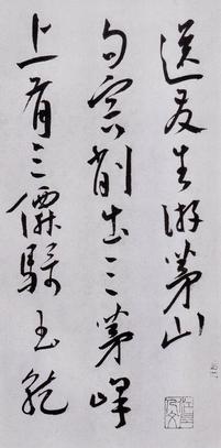 (明)王宠草书杂诗.pdf