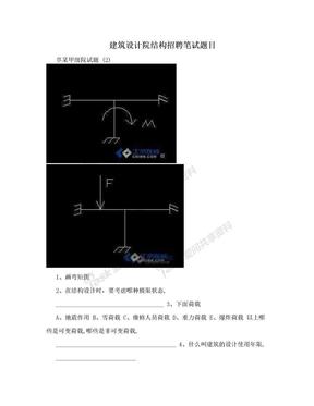 建筑设计院结构招聘笔试题目.doc