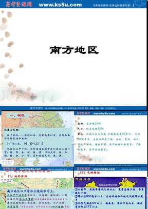 高二中国地理复习课件一百:南方地区.ppt