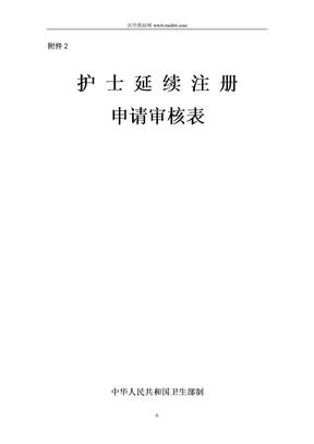 护士延续注册申请审核表.doc