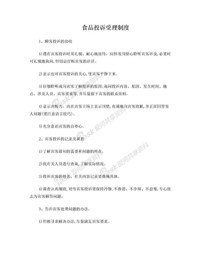 食品投诉处理制度.doc