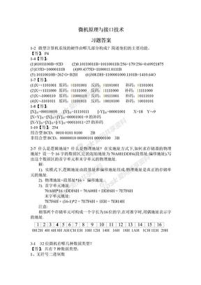 微机原理与接口技术习题答案.doc