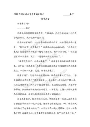 2010年中考满分作文合集(280篇)(3).doc